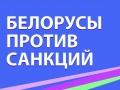 Обращение председателя Федерации профсоюзов Михаила Орды в связи с введением очередных экономических санкций