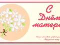 Профсоюзная акция ко Дню матери